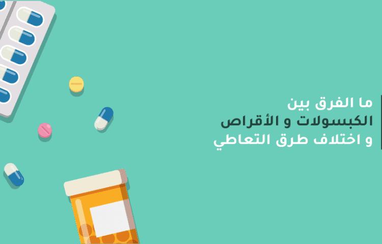 الفرق بين الكبسولات و الأقراص