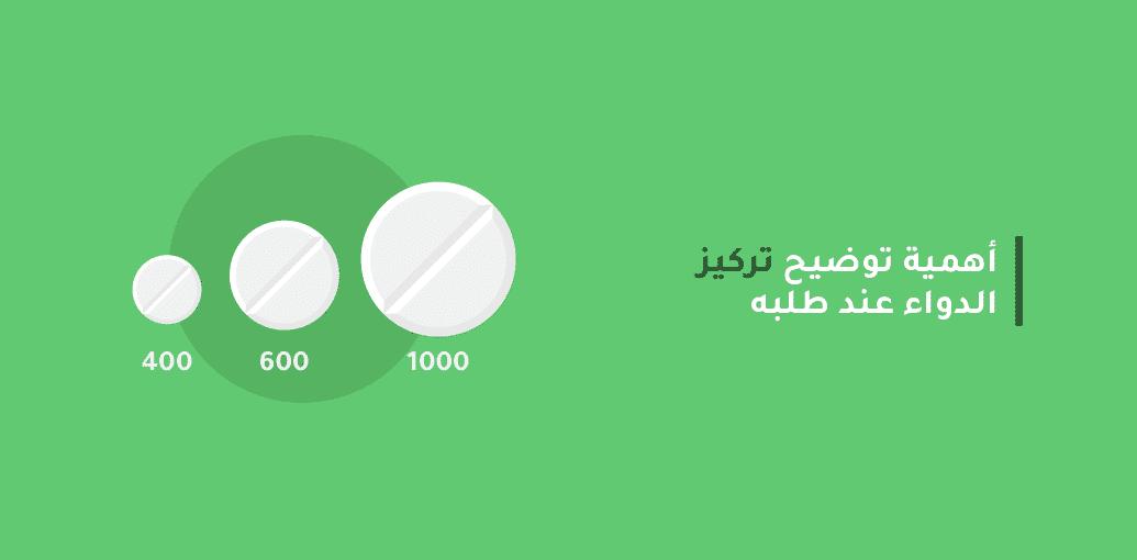 تركيز الدواء