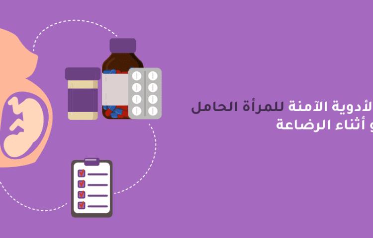 الأدوية الآمنة للمرأة الحامل