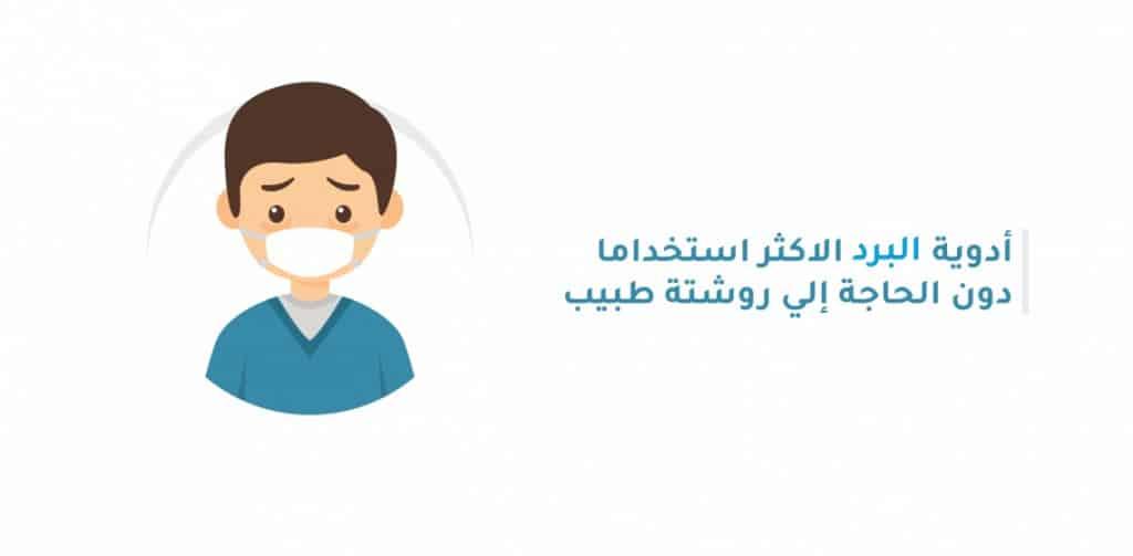 أدوية البرد و الأنفلونزا يمكن طلبها من الصيدلية مباشرة