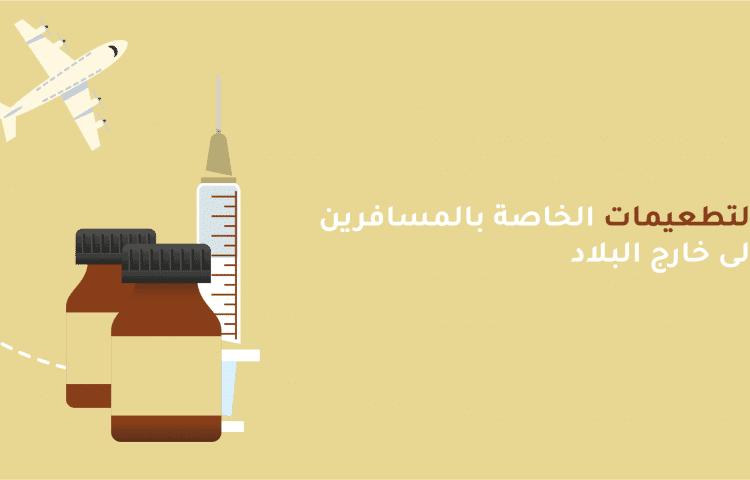 التطعيمات الخاصة بالمسافرين