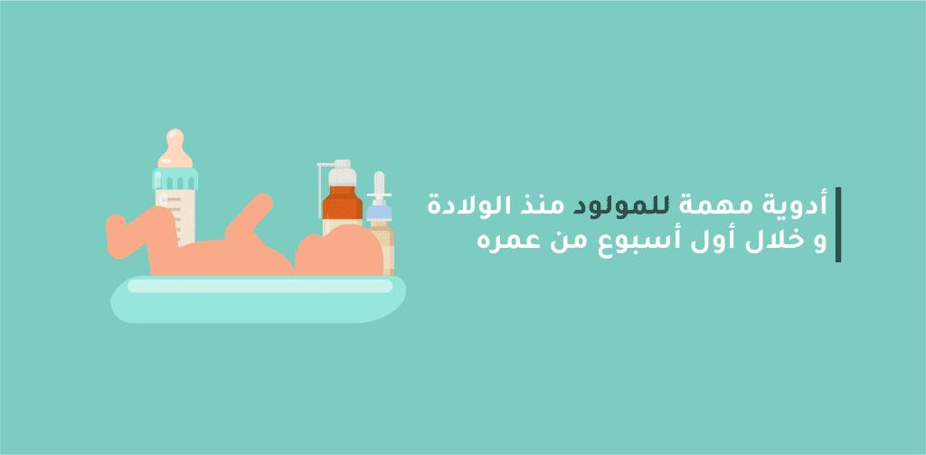 أدوية مهمة للمولود