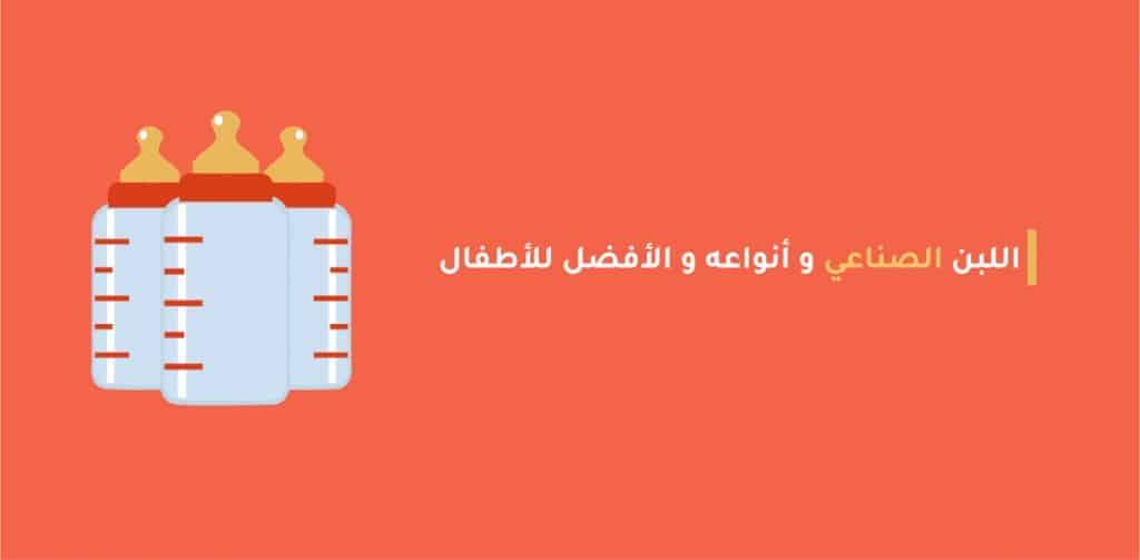 افضل انواع اللبن الصناعى للرضع فى مصر