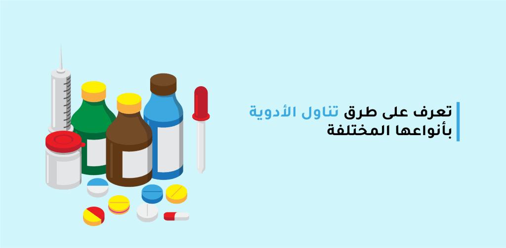 طرق تناول الأدوية