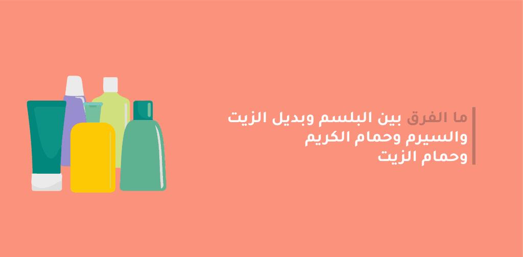 الفرق بين البلسم و بديل الزيت و السيرم