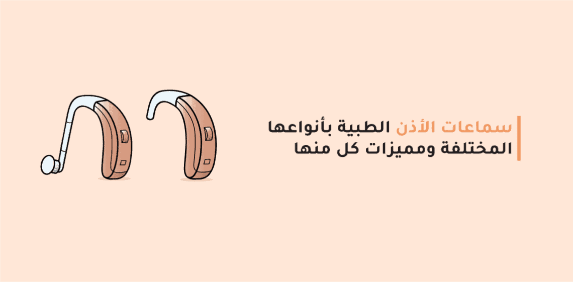 أنواع سماعات الأذن الطبية