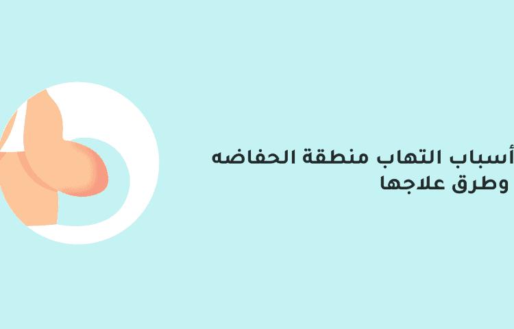 علاجات التهاب منطقة الحفاض
