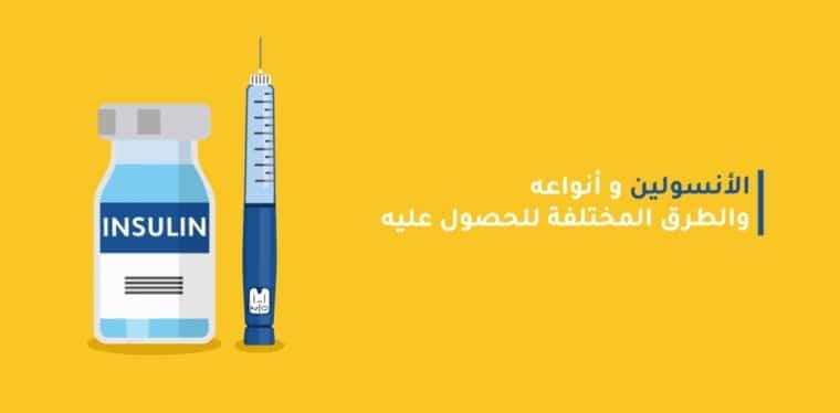 أنواع الأنسولين