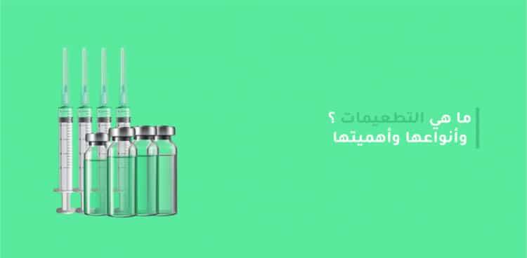 مواعيد تطعيمات الاطفال في مصر