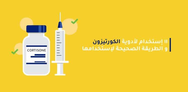 أدوية الكورتيزون المخاطر والأنواع وأهم أثاره الجانبية مدونة شفاء الطبية