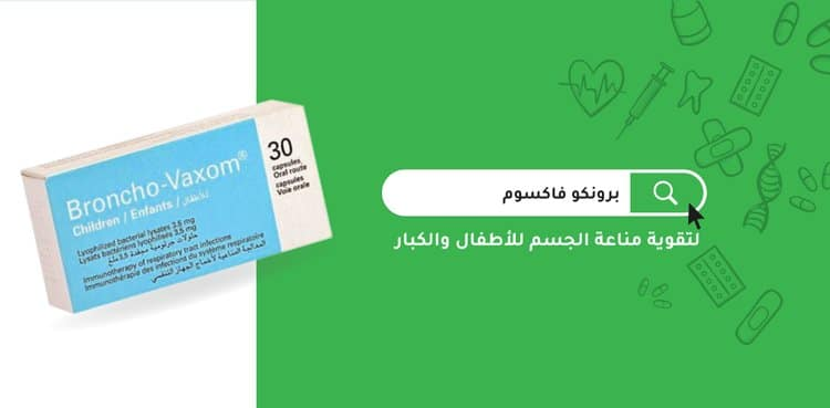 دواء تقوية مناعة الجسم ضد الفيروسات