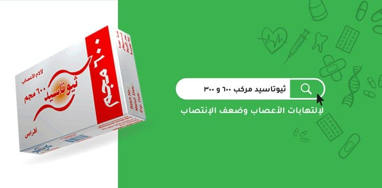 ادوية علاج التهاب الاعصاب