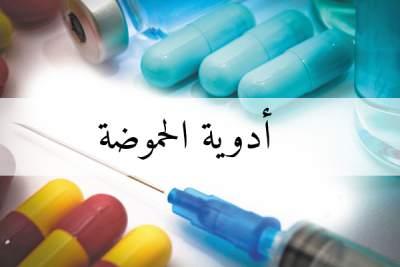 ادوية الحموضة