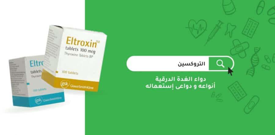 دواء الغدة الدرقية التروكسين أنواعه و دواعى إستعماله مدونة شفاء الطبية