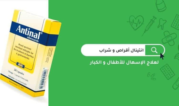 دواء انتينال أقراص و شراب