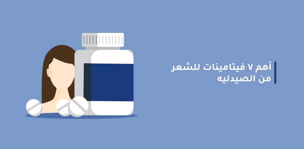 أهم 7 فيتامينات للشعر من الصيدليه مدونة شفاء الطبية