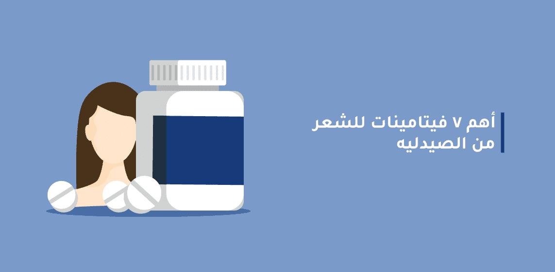 فيتامينات للشعر وكريمات لعلاج مشكلة التقسف والتساقط.