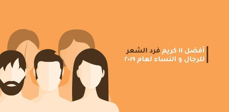 افضل كريم فرد الشعر للرجال فى مصر