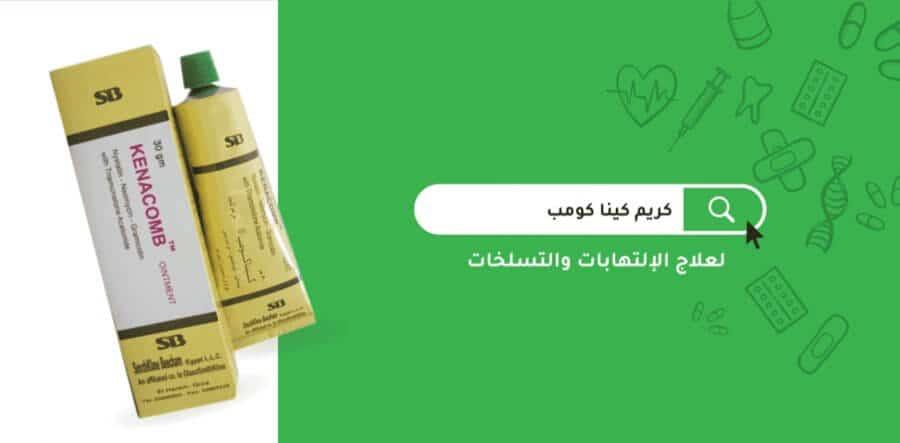 كريم كينا كومب للمنطقه الحساسه