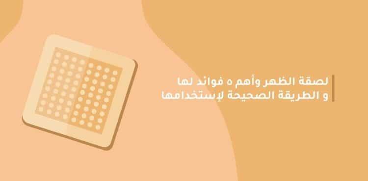 انواع لصقات الظهر الطبية وكيفية إستخدامها