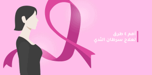 علاج سرطان الثدى