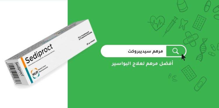 سيديبروكت هو افضل مرهم للبواسير الخارجية، حيث انه يحتوي علي هيدروكورتيزون لتخفيف الالتهابات