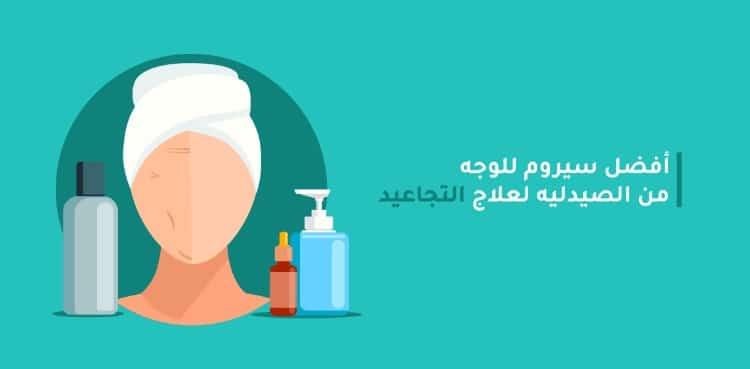 افضل سيروم للوجه من الصيدليه لعلاج تجاعيد الوجه وأسفل العين