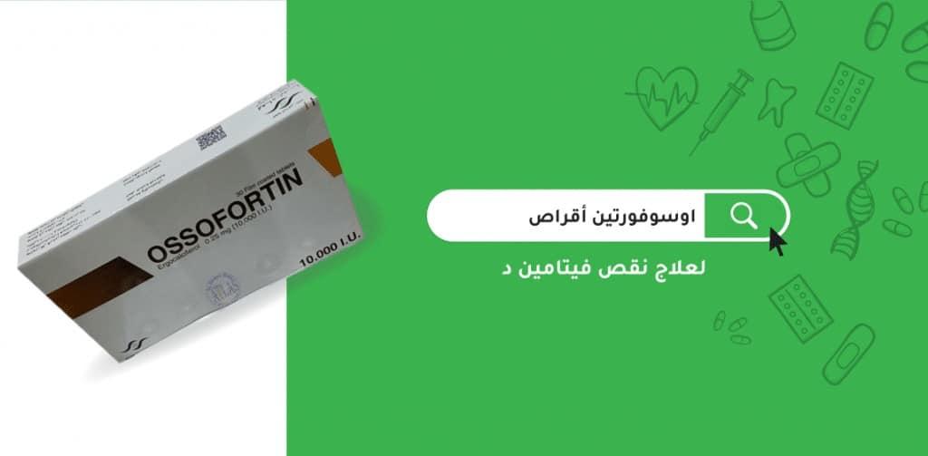 اقراص اوسوفورتينن لعلاج هشاشة العظام