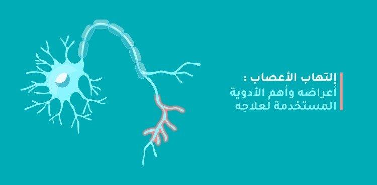 أبرز أدوية علاج إلتهاب الأعصاب والجرعات المناسبة