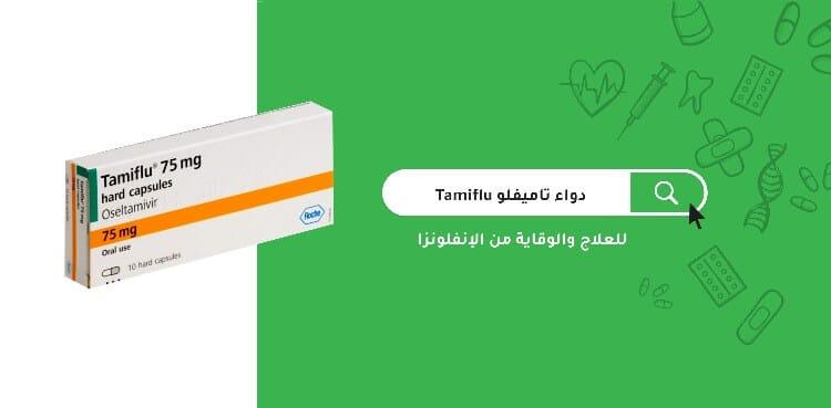 """دواعى استعمال أوسيلتاميفير """"تاميفلو"""" لعلاج أنفلونزا الخنازير"""