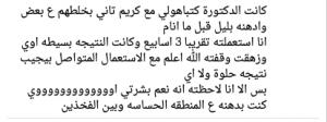 كريم LASMACURE 6
