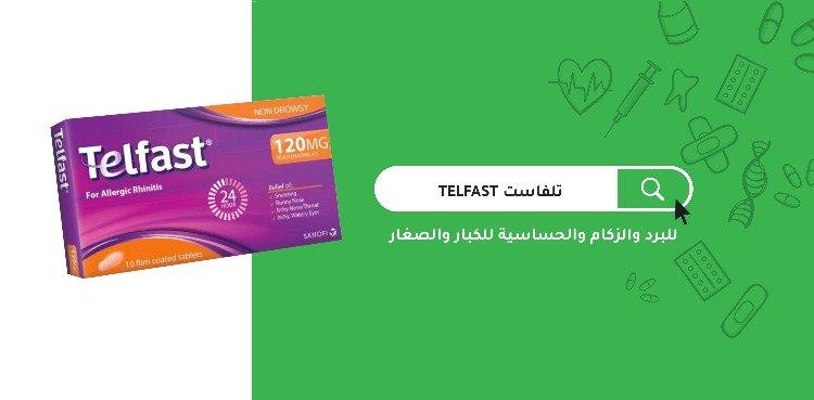 تلفاست Telfast فيكسوفينادين للبرد والزكام والحساسية مدونة شفاء الطبية