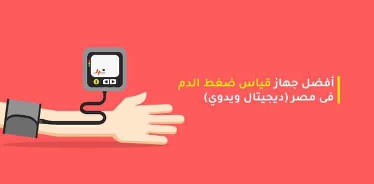 أفضل جهاز قياس ضغط الدم فى مصر ديجيتال ويدوي مدونة شفاء الطبية