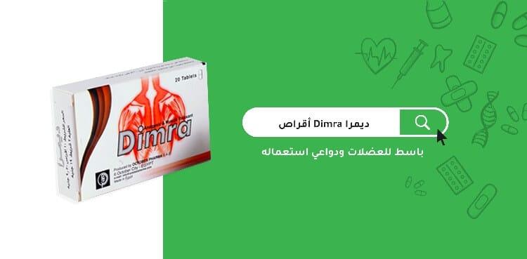 تستخدم أقراص ديمرا dirma للشد العضلي والالتواءات