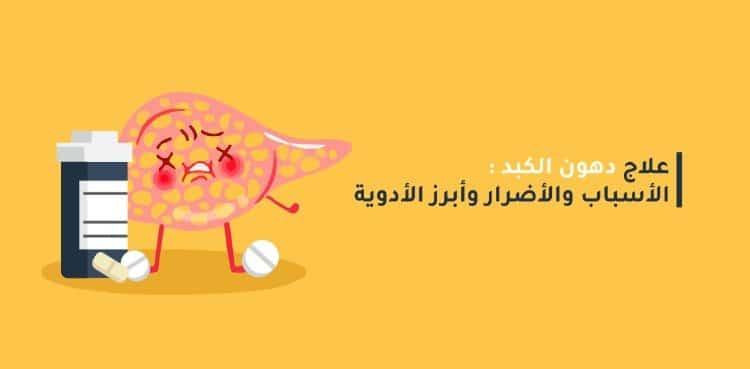 اعراض دهون الكبد وما هي أضراره علي صحة الإنسان