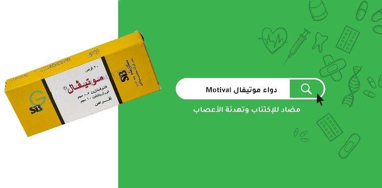 دواء موتيفال لعلاج الإكتئاب والقلق