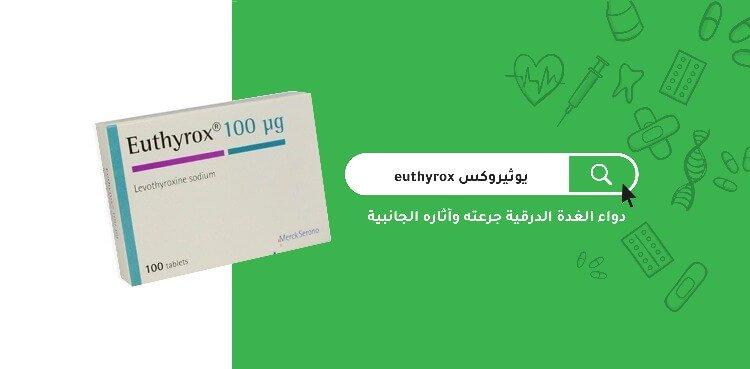 دواء الغدة الدرقية يوثيروكس Euthyrox جرعته وآثاره الجانبية مدونة شفاء الطبية