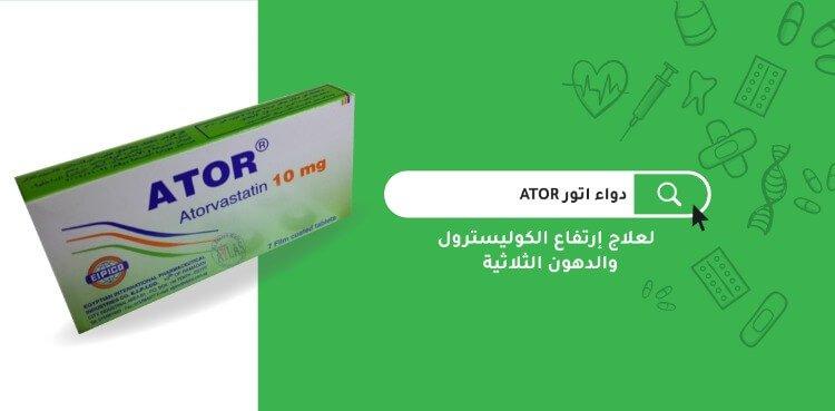 دواعي الاستعمال أقراص اتور ستات لعلاج ارتفاع الكوليسترول والدهون الثلاثية