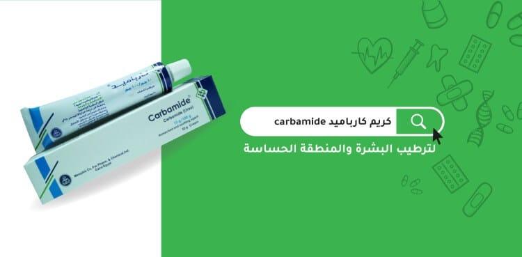 كريم كارباميد يستخدم لعلاج التهابات الوجه والحبوب وعلاج التشققات