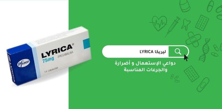 حبوب ليريكا 300 لاضطراب القلق