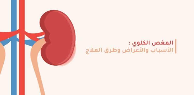 ادوية المغص الكلوي لعلاج وتسكين الألم أثناء التبول