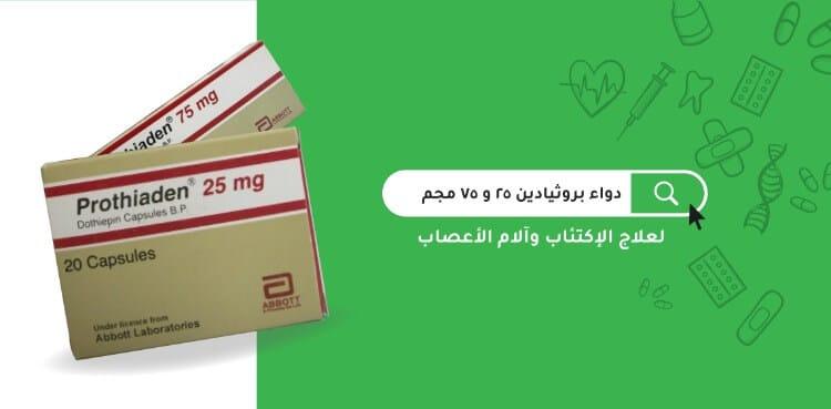 دواء بروثيادين prothiaden يحتوي على هرمون السيرتونين الذي يعمل تحسين الحالة المزاجية