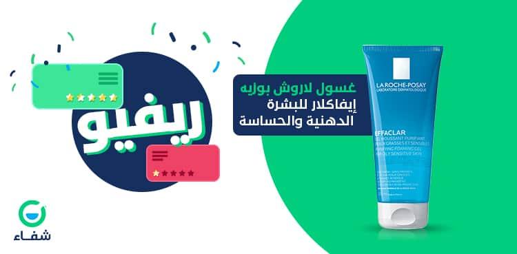 صن بلوك لاروش افضل واقي شمس في مصر