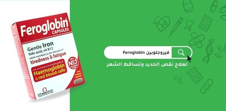 حبوب فيروجلوبين ب12 لعلاج نقص الحديد والهيموجلوبين
