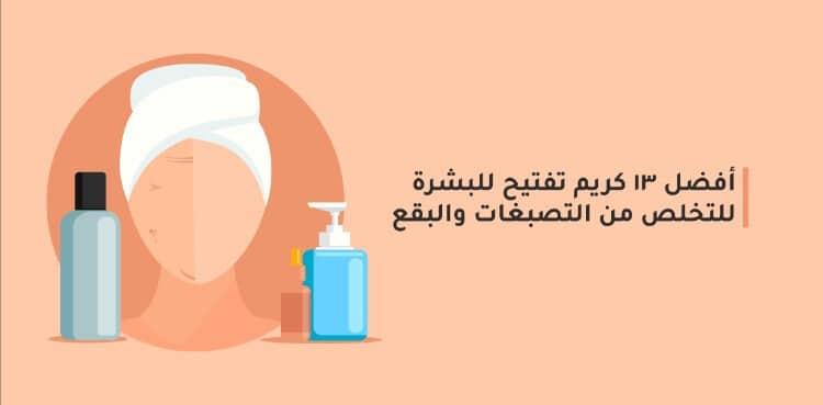 افضل كريمات تفتيح لتبييض الوجه والبشرة
