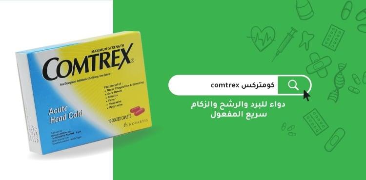 كومتركس افضل علاج للبرد والرشح