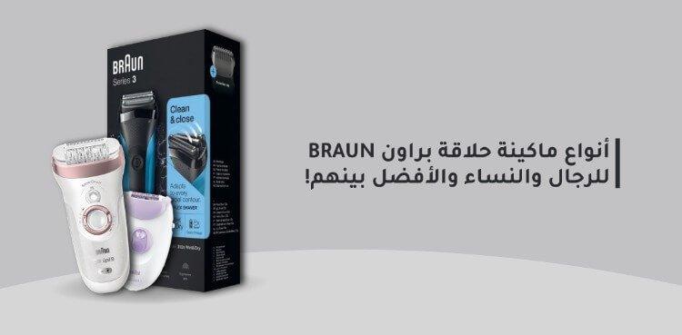 أفضل ماكينة حلاقة براون حريمي لإزالة شعر الجسم