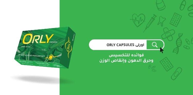 اورلى Orly Capsules فوائده للتخسيس وحرق الدهون وإنقاص الوزن مدونة شفاء الطبية