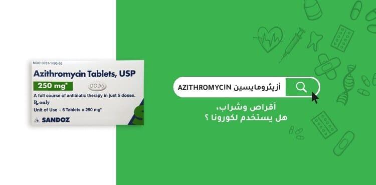 azithromycin capsule - cream dosage for acne