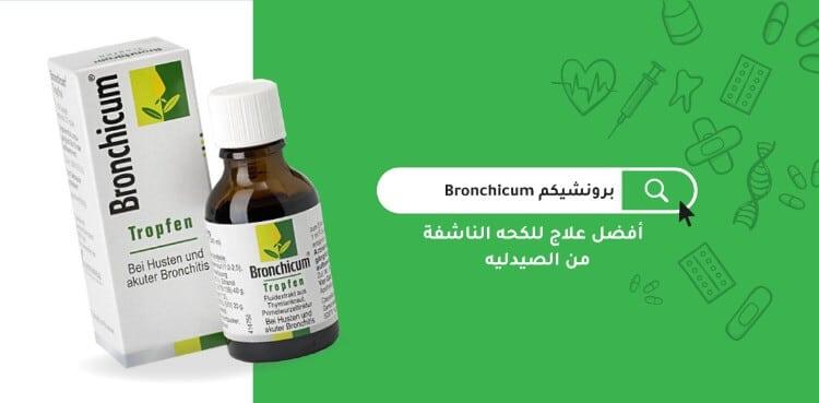 دواء برونشيكم اس للاطفال لعلاج الكحة والبلغم